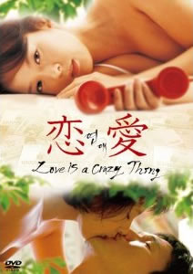 恋愛/LOVE IS A CRAZY THING