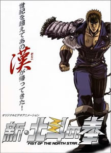 新・北斗の拳 FIST OF THE NORTH STAR